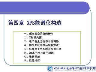 第四章  XPS 能谱仪构造