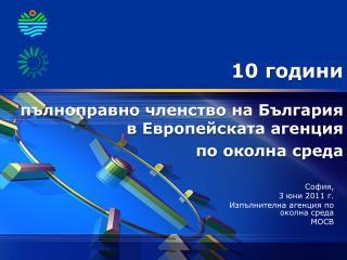 10 години пълноправно членство на България  в Европейската агенция  по околна среда