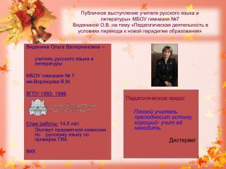 Виденина Ольга Валериановна –       учитель русского языка и литературы МБОУ гимназия № 7