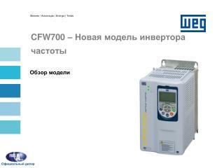 CFW700 –  Новая модель инвертора частоты