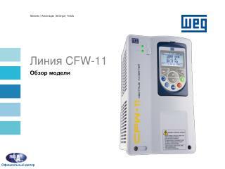 Линия  CFW-11