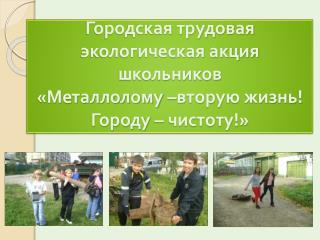 Городская трудовая экологическая акция школьников «Металлолому –вторую жизнь! Городу – чистоту!»