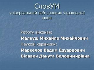 СловУМ універсальний веб-словник української мови