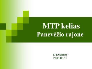 MTP kelias  Panevėžio rajone