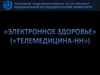«Электронное Здоровье»  (« Телемедицина-НН »)