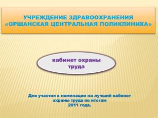 учреждение  здравоохранения  « Оршанская центральная  поликлиника»
