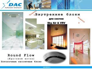 Round Flow [Круговой поток]