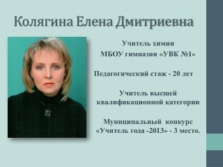 Колягина Елена Дмитриевна