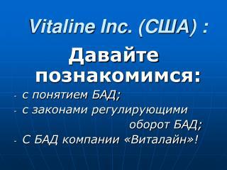 Vitaline  Inc .  (C ША )  :