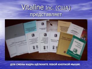 Vitaline  Inc. ( США) представляет