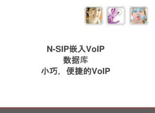 N- SIP嵌入VoIP 数据库 小巧,便捷的 VoIP