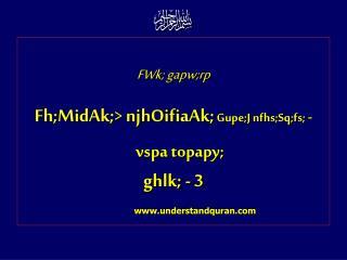 FWk; gapw;rp Fh;MidAk;> njhOifiaAk;  Gupe;J nfhs;Sq;fs;  -  vspa topapy; ghlk; - 3