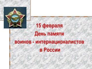 15 февраля День памяти  воинов - интернационалистов  в России