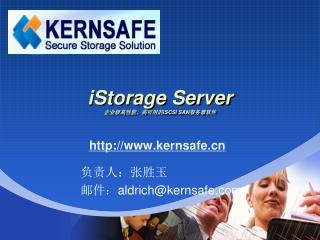 iStorage Server 企业级高性能、高可用的 iSCSI SAN 服务器软件