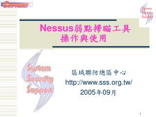 Nessus 弱點掃瞄工具 操作與使用