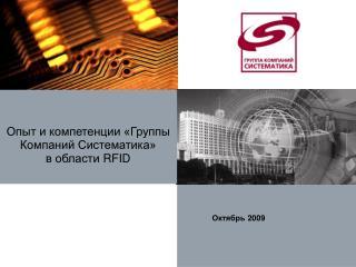 Опыт и компетенции «Группы Компаний Систематика»  в области  RFID
