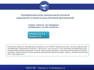 Сертификация воды минеральной питьевой  природной столовой и воды питьевой артезианской