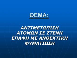 ΘΕΜΑ: