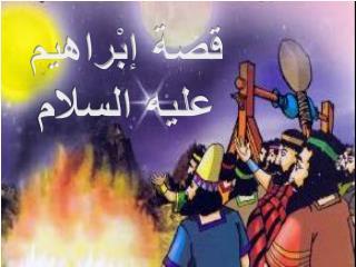 قصة إبْراهيم  عليه السلام
