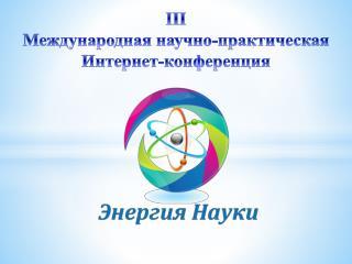 III  Международная  научно-практическая  Интернет-конференция
