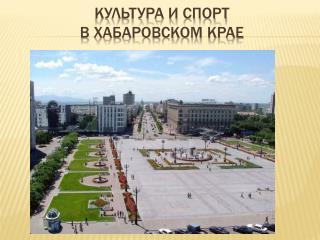 Культура и спорт  в Хабаровском крае