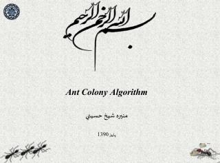 Ant Colony Algorithm منيره شيخ حسيني پاييز  1390