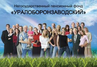 Негосударственный пенсионный фонд «УРАЛОБОРОНЗАВОДСКИЙ»