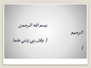 بسم الله الرحمن الرحيم                                           (  وقل ربي زدني علما )