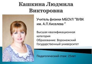 Кашкина  Людмила Викторовна