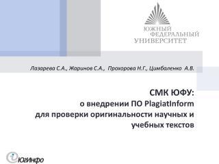 СМК ЮФУ: о внедрении  ПО  PlagiatInform для  проверки оригинальности научных и учебных текстов