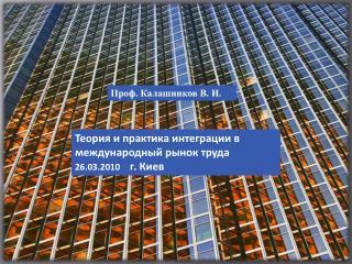 Теория и практика интеграции в международный рынок труда    26.03.2010     г. Киев