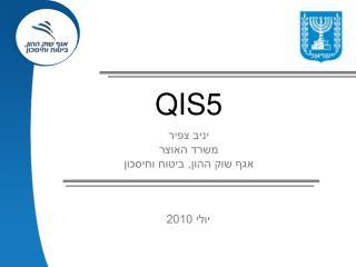 QIS5 יניב צפיר משרד האוצר אגף שוק ההון, ביטוח וחיסכון