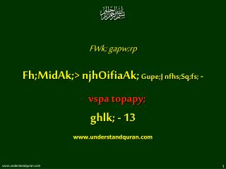 FWk; gapw;rp Fh;MidAk;> njhOifiaAk;  Gupe;J nfhs;Sq;fs;  -  vspa topapy; ghlk; - 13