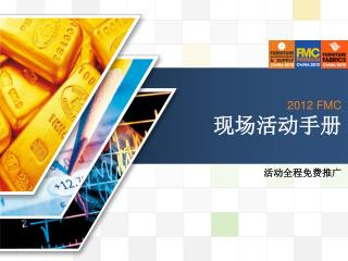 2012 FMC 现场活动手册