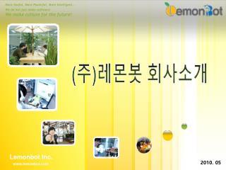 ( 주 ) 레몬봇 회사소개