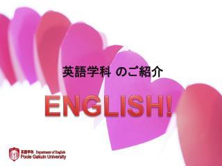 英語学科 のご紹介