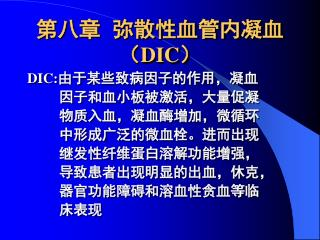 第八章  弥散性血管内凝血 ( DIC)