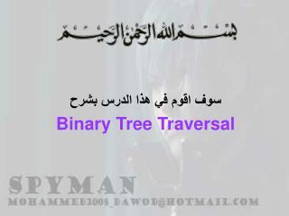 سوف اقوم في هذا الدرس بشرح Binary Tree Traversal