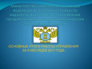 ОСНОВНЫЕ ИТОГИ РАБОТЫ УПРАВЛЕНИЯ      ЗА 9 МЕСЯЦЕВ 2011 ГОДА