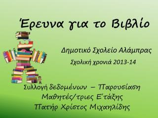 Έρευνα για το Βιβλίο Δημοτικό Σχολείο Αλάμπρας Σχολική χρονιά 2013-14