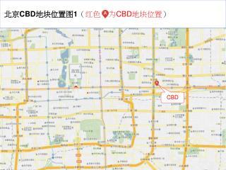 北京 CBD 地块位置图 1 ( 红色    为 CBD 地块位置 )