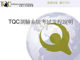 TQC 測驗系統考試流程說明