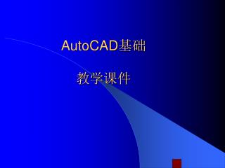 AutoCAD 基础 教学课件
