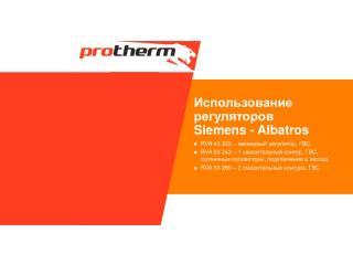 Использование регуляторов Siemens - Albatros