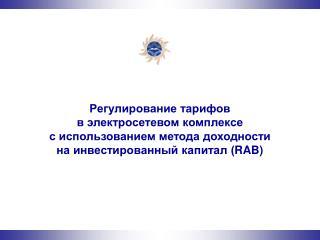 Регулирование тарифов в электросетевом комплексе с использованием метода доходности