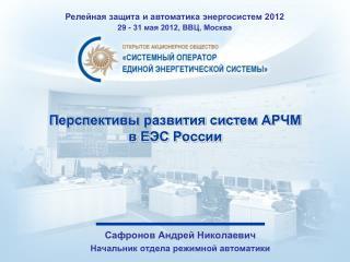 Перспективы развития систем АРЧМ             в ЕЭС России