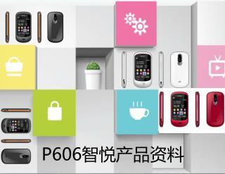 P606 智悦产品资料