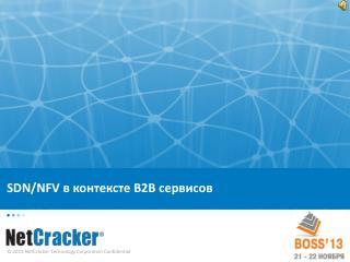 SDN/ NFV в контексте  B2B  сервисов