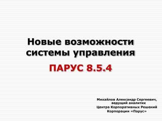 Новые возможности  системы управления ПАРУС 8.5. 4