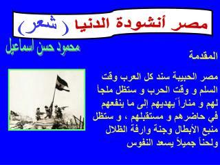 مصر أنشودة الدنيا